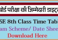 DIET 8th Time Table 2020 - DIET Bikaner VIII Time Table 2020 Download