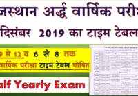 How to download Rajasthan Board 11th class Half-Yearly exam Time Table 2019