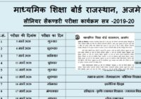RBSE 12th Time Table 2020 Download - RBSE 12th Class Exams Schedule 2020 For Arts, Science & Commerce