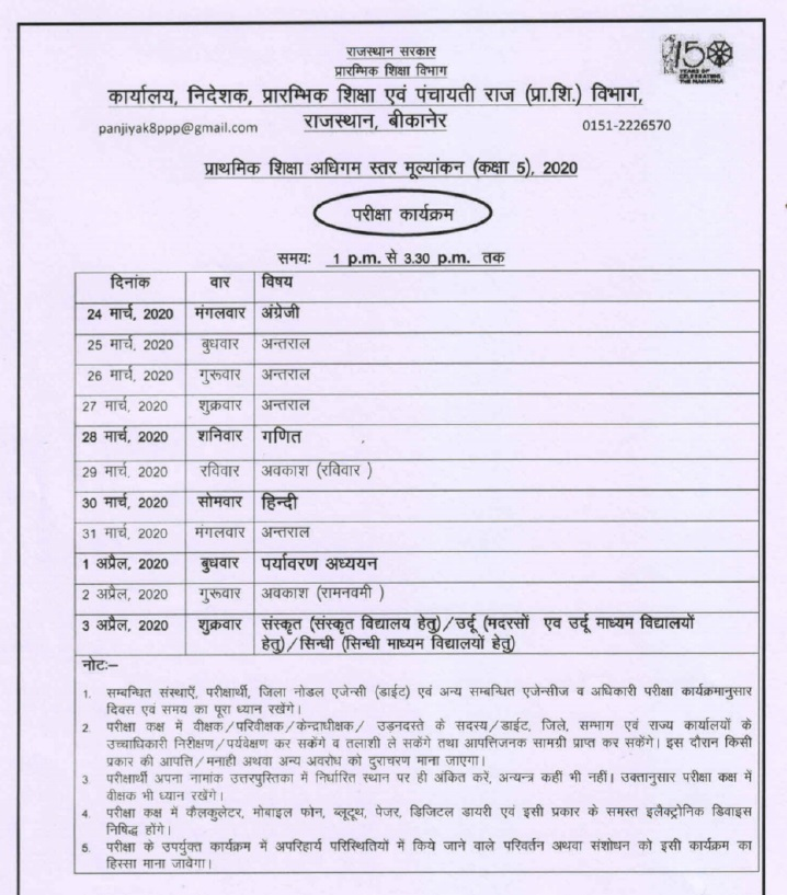 Rajasthan Board 5th Class Time Table 2021 RBSE 5th Exam Date