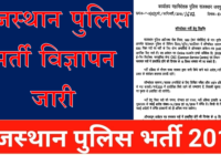 Rajasthan Police Constable Bharti 2019 Notification recruitment2 rajasthan gov in