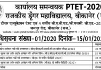 ptet 2020 official website ptetdcb2020.com or ptetdcb2020.org