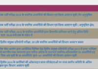 ard rajasthan gov in junior assistant (ldc) department list pdf 2020