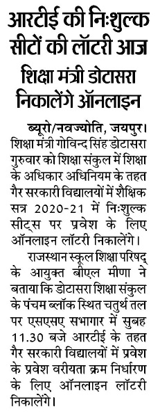 Rajasthan RTE Lottery Result 2021 Live