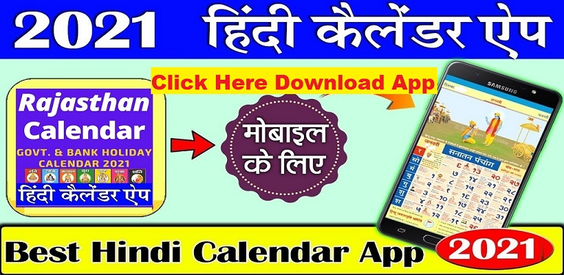 2021 monthly Calendar with important holidays Govt. order News