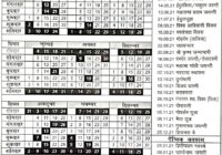 Rajasthan 2021 monthly Calendar with important holidays Govt. order News
