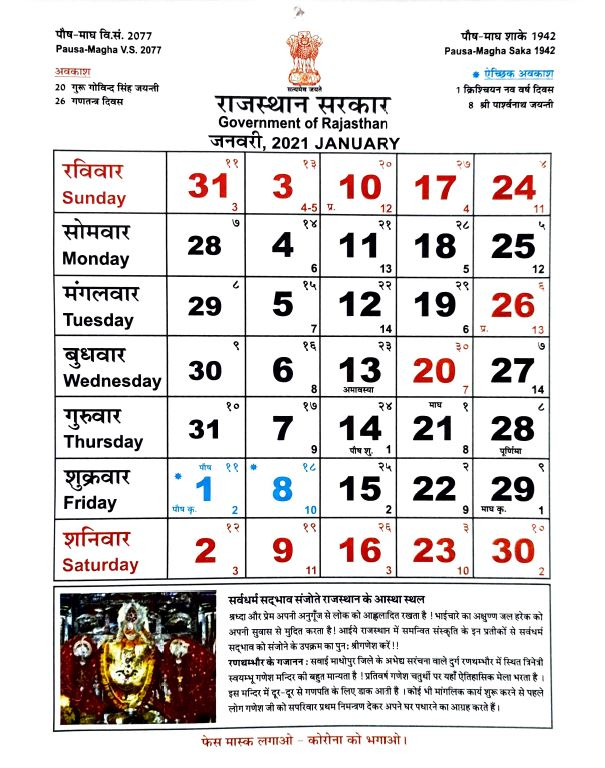 2021 monthly Calendar with important holidays Govt. Order Mobile App
